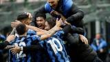 Des joueurs de l'Inter Milan célébrant un but.