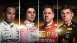 Lewis Hamilton, Lance Stroll, Sebastian Vettel et Max Verstappen
