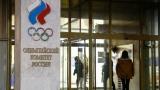 Le comité olympique russe, à Moscou