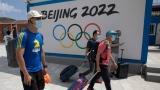 Pékin-2022